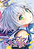 マギアリス【単話版】 3話 (Unlimited Comics)