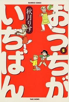 [秋月りす]のおうちがいちばん (5) (バンブーコミックス 4コマセレクション)