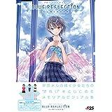 BLUE REFLECTION 幻に舞う少女の剣 公式ビジュアルコレクション