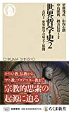 世界哲学史2 (ちくま新書)