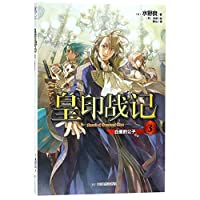 Record of Grancrest War 3 (Chinese Edition)