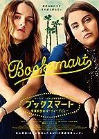 【Amazon.co.jp限定】ブックスマート 卒業前夜のパーティーデビュー 豪華版(ミニポスター付) [Blu-ray]