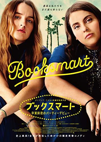 ブックスマート 卒業前夜のパーティーデビュー 豪華版 [Blu-ray]