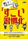 楽してうまくいく「すごい習慣化」 - 上田仁