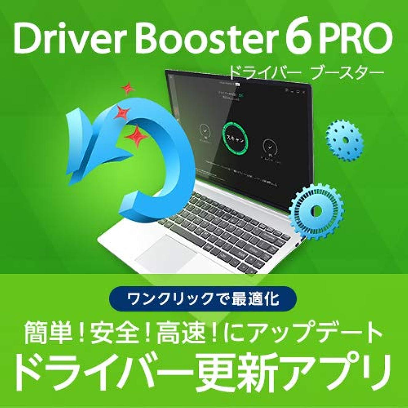 独特のメアリアンジョーンズマスクDriver Booster 6 PRO 3ライセンス【ドライバー?コンポーネントをワンクリックで高速更新/PC待機中に自動更新/ドライバーのバックアップと復元】 ダウンロード版
