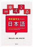 理系留学生のための日本語 (KS語学専門書)