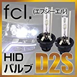 安心のfcl GT-R[R35] H19.12~純正HID交換用バルブD2S 【ケルビン数 6000K】 ディスチャージヘッドライト