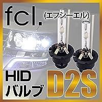 安心のfcl エリシオン[RR1・2・3・4] H16.5~純正HID交換用バルブD2S 【ケルビン数 6000K】 ディスチャージヘッドライト