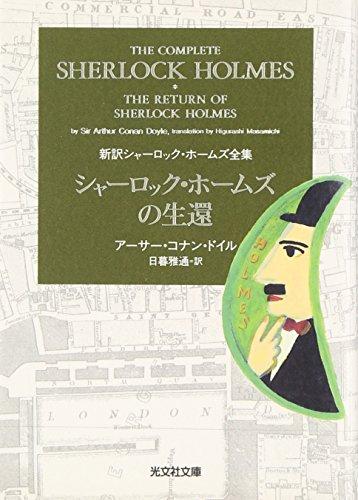 シャーロック・ホームズの生還 新訳シャーロック・ホームズ全集 (光文社文庫)
