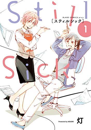 Still Sick 1巻 (ブレイドコミックス)