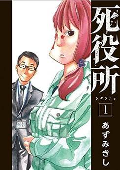 [あずみきし]の死役所 1巻 (バンチコミックス)