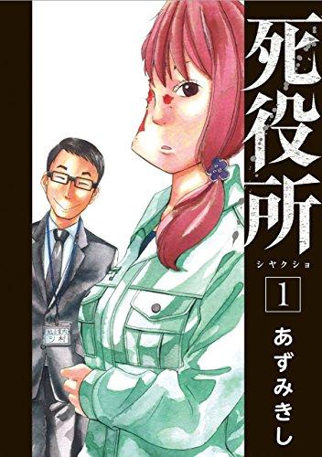 死役所 1巻 (バンチコミックス)
