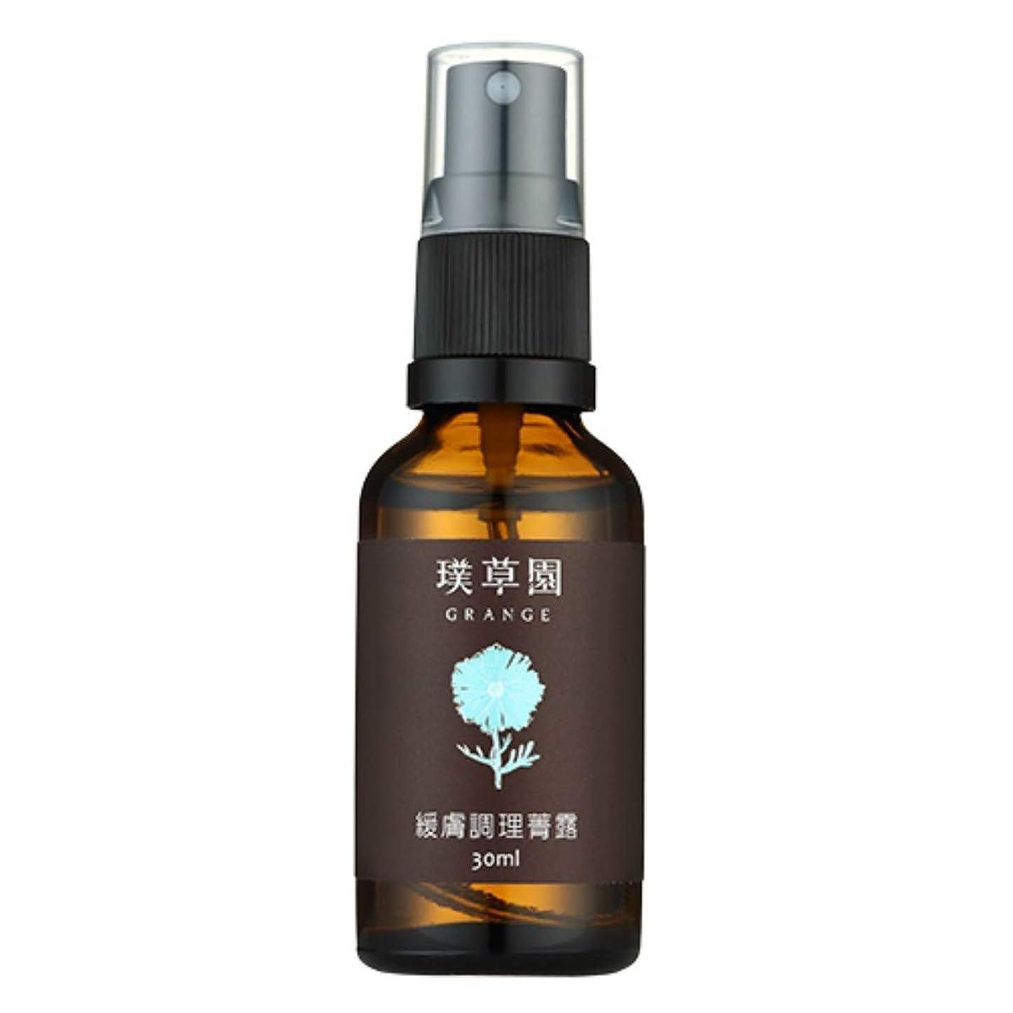 口頭ジェム掃除オーガニック 化粧水 スージング&コンディシニングフェイシャルトナー 30ml 「 高保湿 スプレータイプ 」