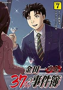 金田一37歳の事件簿(7) (イブニングコミックス)