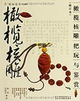 把玩艺术系列图书:橄榄核雕把玩与鉴赏(修订本)