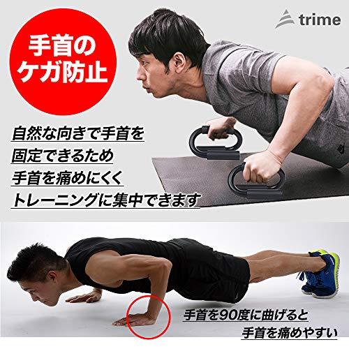 trime(トライム)『trimeプッシュアップバー』