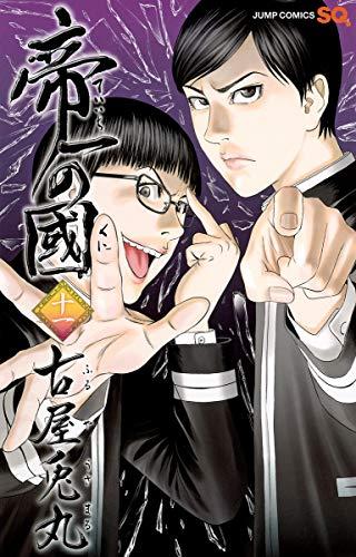 帝一の國 11 (ジャンプコミックス)
