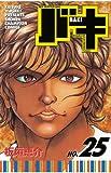 バキ(25) (少年チャンピオン・コミックス)