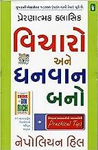 Vicharo Ane Dhanvan Bano  (Gujarati)