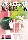 超人ロック 風の抱擁(7) (ヤングキングコミックス)