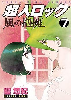 [聖悠紀]の超人ロック 風の抱擁(7) (ヤングキングコミックス)