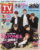 週刊TVガイド(関東版) 2020年 1/31 号 [雑誌]