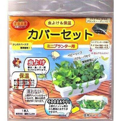 フォレスト『虫よけ&保温カバーセットミニプランター用』