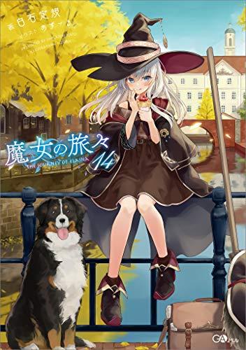 魔女の旅々14 (GAノベル) Kindle版
