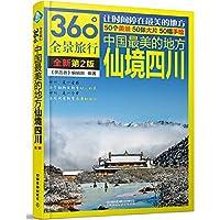 仙境四川(中国最美的地方全新第2版)/360°全景旅行