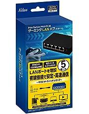 PS4/PS3/Switch/PC用 ゲーミングLANハブ