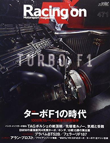 レーシングオン 471―Motorsport magazine 特集:ターボF1の時代 ((NEWS mook))