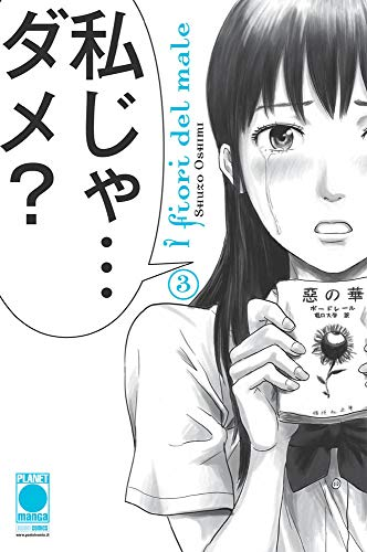 I Fiori del Male N° 3 - Ristampa - Planet Manga - Panini Comics - ITALIANO #MYCOMICS