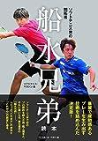 ソフトテニス界の開拓者 船水兄弟 読本 - ソフトテニス・マガジン