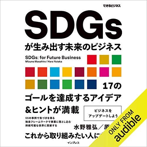 『SDGsが生み出す未来のビジネス(できるビジネス)』のカバーアート