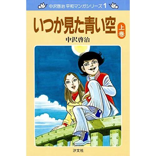 中沢啓治 平和マンガシリーズ 1巻 いつか見た青い空 上巻