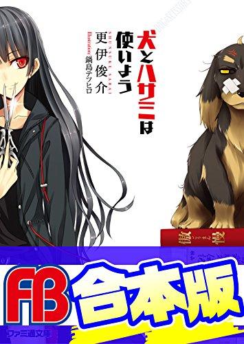 【合本版】犬とハサミは使いよう 全15巻 (ファミ通文庫)