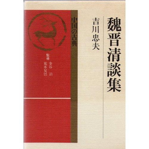 魏晋清談集 (中国の古典)