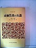 減価償却の知識 (1964年) (日経文庫)