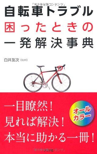 自転車トラブル困ったときの一発解決事典