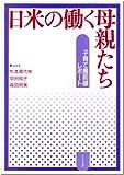 日米の働く母親たち―子育て最前線レポート