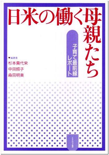 日米の働く母親たち―子育て最前線レポートの詳細を見る
