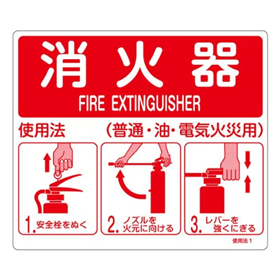緑十字 消防標識 消火器使用法 215×250mm 壁面取付タイプ エンビ 66012
