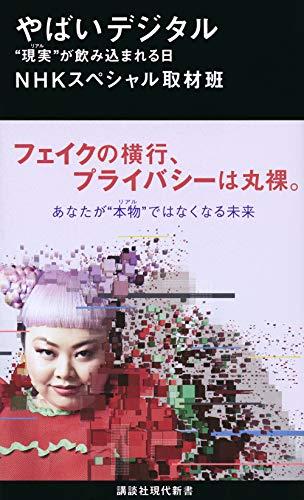 """やばいデジタル """"現実""""が飲み込まれる日 (講談社現代新書)"""