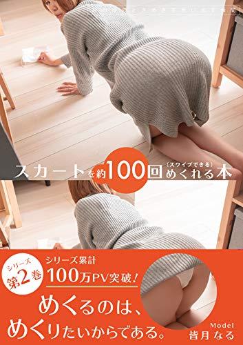 スカートを約100回めくれる本 vol.02 (YVL-Publishing)
