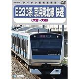 E233系 京浜東北線 [DVD]