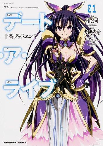 DATE A LIVE - Juko Dead End (Kadokawa Comics Ace) Manga