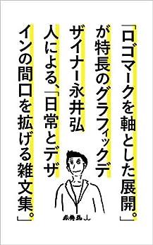 [アトオシとデザイン(永井弘人)]の日常とデザインを拡げる雑文集
