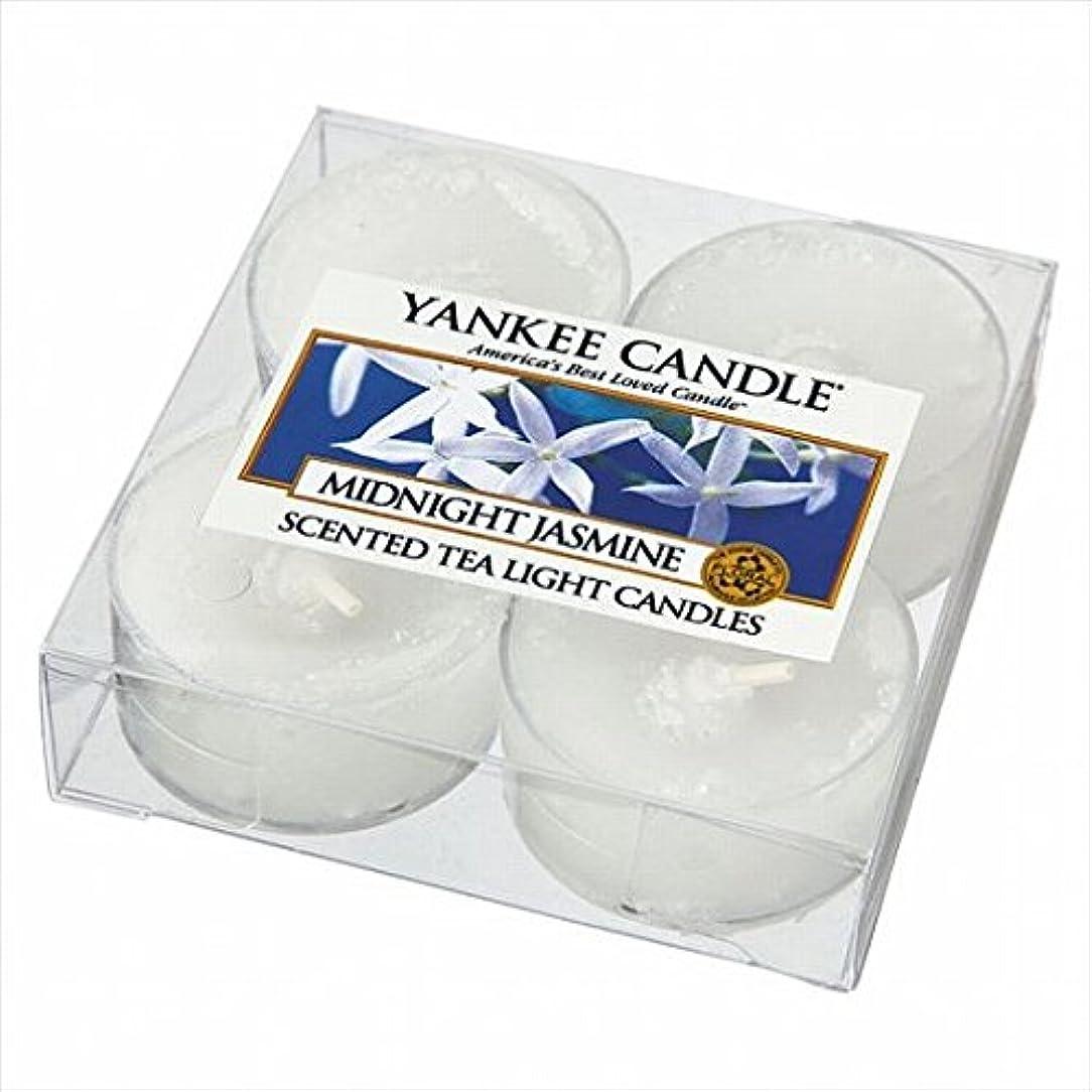 バッテリーヒット分析的なカメヤマキャンドル(kameyama candle) YANKEE CANDLE クリアカップティーライト4個入り 「 ミッドナイトジャスミン 」