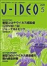 J-IDEO  ジェイ・イデオ  Vol.4 No.3