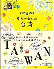 aruco 東京で楽しむ台湾 (地球の歩き方 aruco)